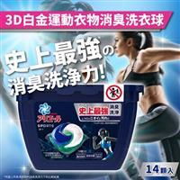 日本P&G 3D白金運動衣物消臭洗衣球(14顆入/盒)X6