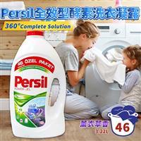 Persil360°酵素洗衣凝露-薰衣草香氣3.22LX2瓶