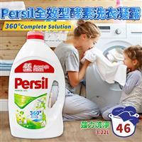 Persil360°酵素洗衣凝露-強力洗淨3.22LX2瓶