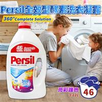 Persil360°酵素洗衣凝露-亮彩護色3.22LX2瓶
