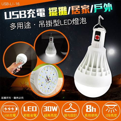 aibo 擺攤特選 USB充電式 LED吊掛型二段光燈泡(LI-16)