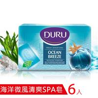 【6入裝】土耳其Duru海洋微風清爽SPA皂150g