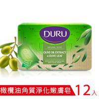 【12入裝】土耳其Duru頂級橄欖油角質淨化嫩膚皂150g