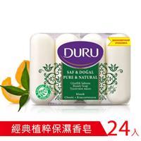 【6組】土耳其Duru植粹保濕香皂85g*四入/組-經典(共24入