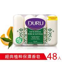 【12組】土耳其Duru植粹保濕香皂85g*四入/組-經典(共48入