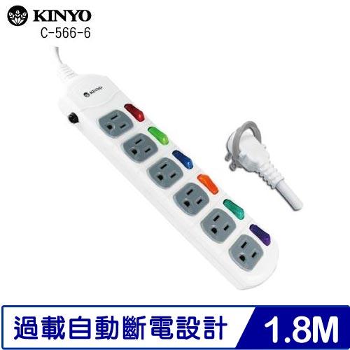 KINYO C566-6 6開6插安全延長線 15A 6呎 1.8M