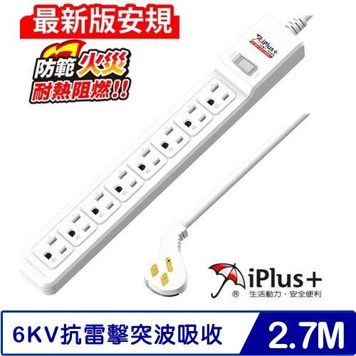 iPlus保護傘 PU-3188H 3孔1開8插 延長線 9呎 2.7M