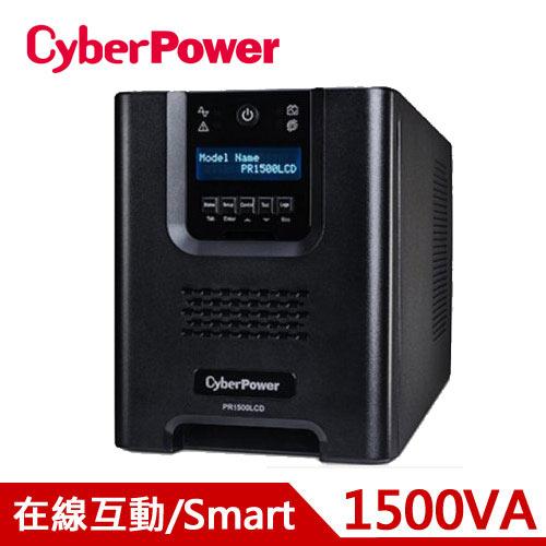 【期間限定】CyberPower 1500VA 不斷電系統 PR1500LCD