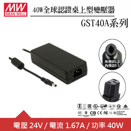 MW明緯 GST40A24-P1J 24V全球認證桌上型變壓器 (40W)