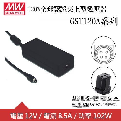 MW明緯 GST120A12-R7B 12V全球認證桌上型變壓器 (120W)