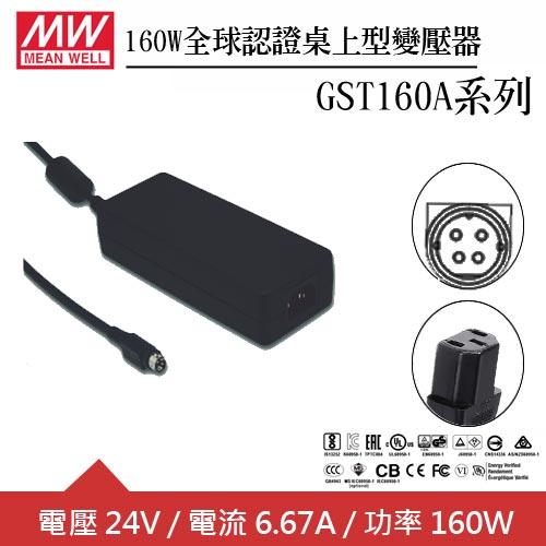MW明緯 GST160A24-R7B 24V全球認證桌上型變壓器 (160W)