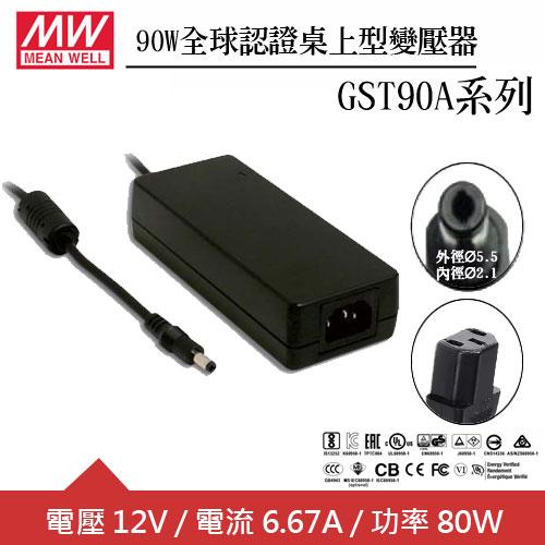 MW明緯 GST90A12-P1M 12V全球認證桌上型變壓器 (90W)