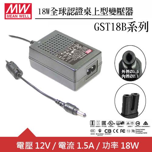 MW明緯 GST18B12-P1J 12V全球認證桌上型變壓器 (18W)