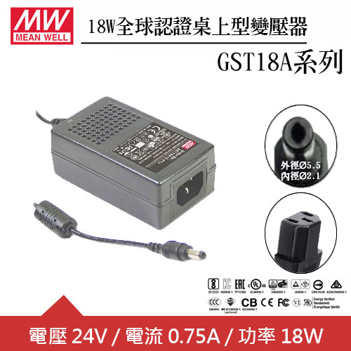 MW明緯 GST18A24-P1J 24V全球認證桌上型變壓器 (18W)
