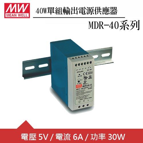 MW明緯 MDR-40-5 5V軌道型電源供應器 (40W)