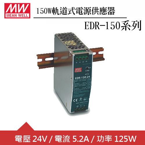 MW明緯 EDR-150-24 24V軌道型電源供應器 (150W)