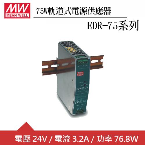 MW明緯 EDR-75-24 24V軌道型電源供應器 (75W)