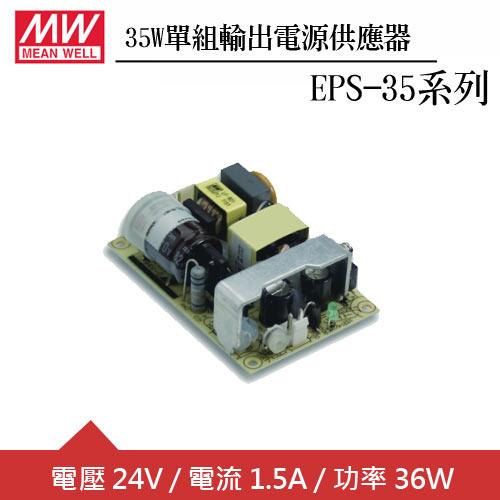 MW明緯 EPS-35-24 24V單輸出電源供應器 (35W) PCB板用