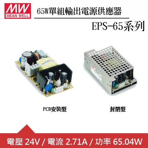 MW明緯 EPS-65-24 24V單輸出電源供應器 (65W) PCB板用