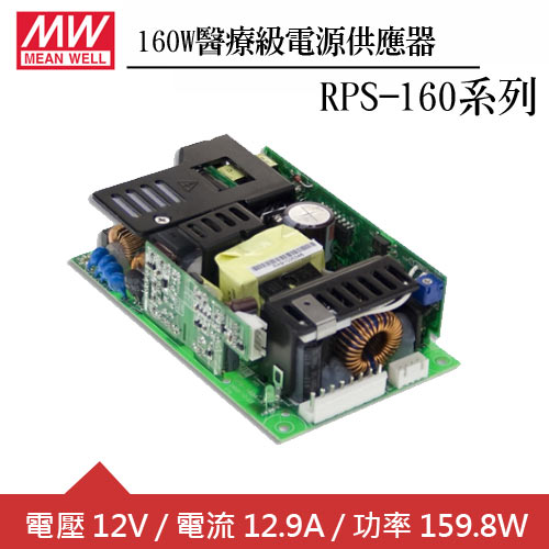 MW明緯 RPS-160-12 醫療級12V電源供應器 (160W)