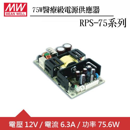 MW明緯 RPS-75-12 醫療級12V電源供應器 (75W)