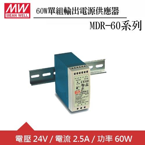 MW明緯 MDR-60-24 24V軌道型電源供應器 (60W)