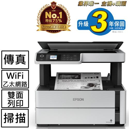 EPSON M2170 三合一雙網 黑白連續供墨複合機