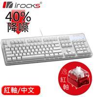 I-Rocks 艾芮克 K76MN CUSTOM 靜音機械鍵盤 紅軸 白