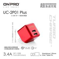 ONPRO UC-2P01 Plus 3.4A第二代超急速漾彩充電器 紅