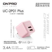 ONPRO UC-2P01 Plus 3.4A第二代超急速漾彩充電器 粉
