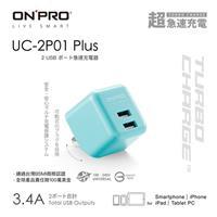 ONPRO UC-2P01 Plus 3.4A第二代超急速漾彩充電器 藍