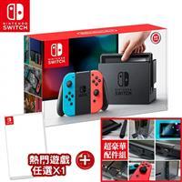 任天堂 Switch主機-電光藍&電光紅+ 遊戲任選*1 +玻璃保貼+防塵豪華組