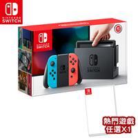 任天堂 Switch主機-電光藍&電光紅+ 遊戲任選*1 超值精選組