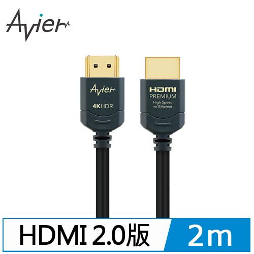 AVIER 超高清 2M PREMIUM HDMI 極速影音傳輸線