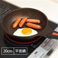 【AIMEDIA艾美迪雅】 IH黃金大理石塗層平底鍋(20cm)