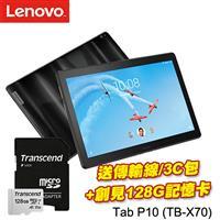 【送128G】聯想 Tab P10 TB-X705F系列 10.1吋平板電腦 黑