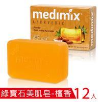 【12入】印度 Medimix 綠寶石美肌皂-檀香Sandal
