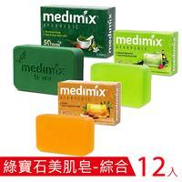 【12入裝】印度 Medimix 綠寶石美肌皂-寶貝/草本/檀香各4入