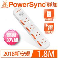 【三入裝】PowerSync群加 1開4插滑蓋防塵防雷擊延長線 1.8M