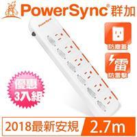 【三入裝】PowerSync群加 6開6插滑蓋防塵防雷擊延長線 2.7M