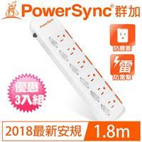 【三入裝】PowerSync群加 6開6插滑蓋防塵防雷擊延長線 1.8M
