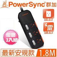 【三入裝】PowerSync群加 3開3插滑蓋防塵防雷擊延長線 1.8M 黑