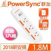 【三入裝】PowerSync群加 1開3插滑蓋防塵防雷擊延長線 1.8M