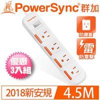 【三入裝】PowerSync群加 1開4插滑蓋防塵防雷擊延長線4.5M