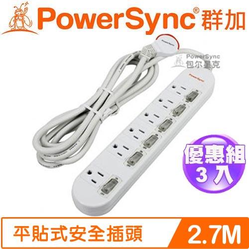 【三入裝】PowerSync 群加防雷擊6開6插延長線 2.7M