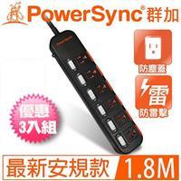【三入裝】PowerSync群加 6開6插滑蓋防塵防雷擊延長線1.8M 黑