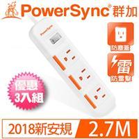 【三入裝】PowerSync群加 1開3插滑蓋防塵防雷擊延長線2.7M