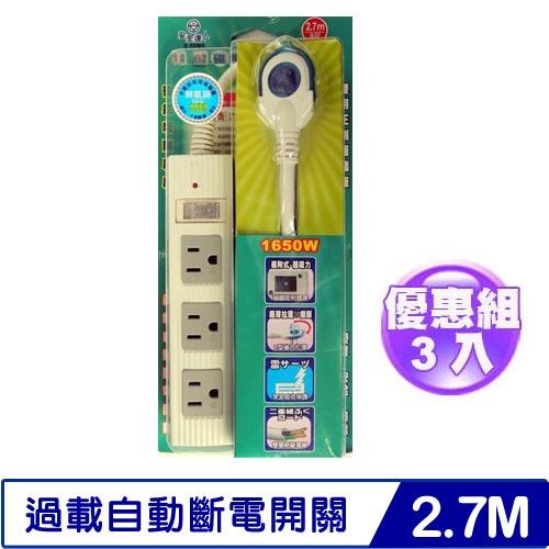 【三入裝】安全達人 S-50M9 磁附式雙用插座延長線 6開6插 2.7M