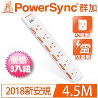 【三入裝】PowerSync群加 1開6插滑蓋防塵防雷擊延長線4.5M