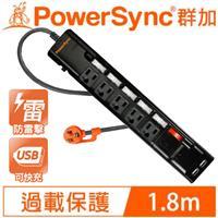 PowerSync群加 365UB0018 6開5插黑1.8M 6呎 防雷擊抗搖擺USB延長線